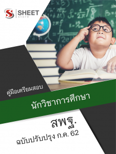 แนวข้อสอบ นักวิชาการศึกษา สำนักงานคณะกรรมการการศึกษาขั้นพื้นฐาน (สพฐ) 2562