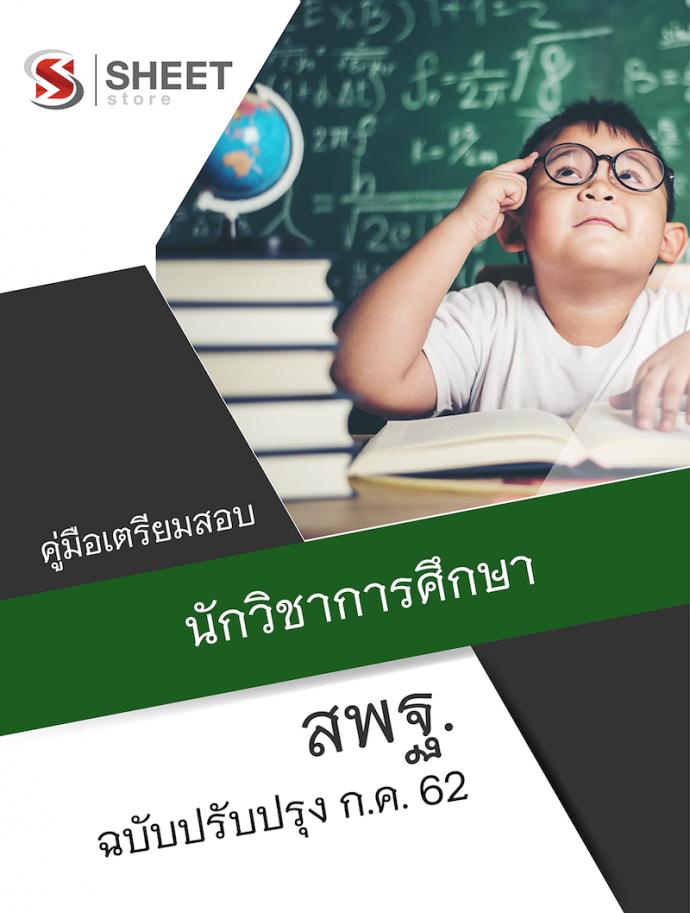 แนวข้อสอบ นักวิชาการศึกษา สพฐ 2562