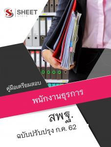 แนวข้อสอบ พนักงานธุรการ สำนักงานคณะกรรมการการศึกษาขั้นพื้นฐาน (สพฐ) 2562