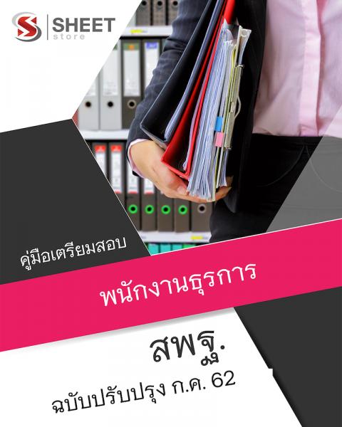แนวข้อสอบ พนักงานธุรการ สพฐ 2562