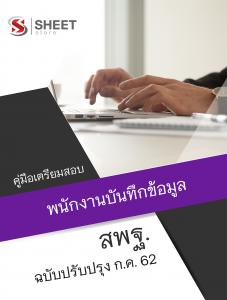 แนวข้อสอบ พนักงานบันทึกข้อมูล สำนักงานคณะกรรมการการศึกษาขั้นพื้นฐาน (สพฐ) 2562