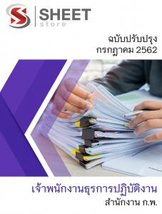แนวข้อสอบ เจ้าพนักงานธุรการปฏิบัติงาน สำนักงาน กพ. 2562