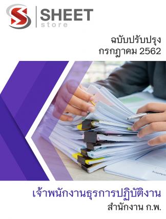 แนวข้อสอบ เจ้าพนักงานธุรการปฏิบัติงาน สำนักงาน กพ 62