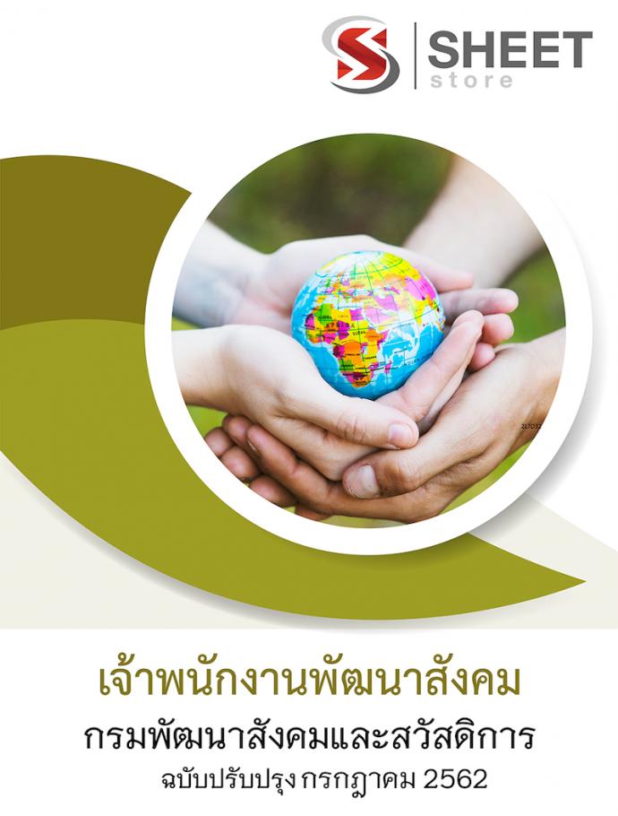 แนวข้อสอบ เจ้าพนักงานพัฒนาสังคม กรมพัฒนาสังคมและสวัสดิการ 2562