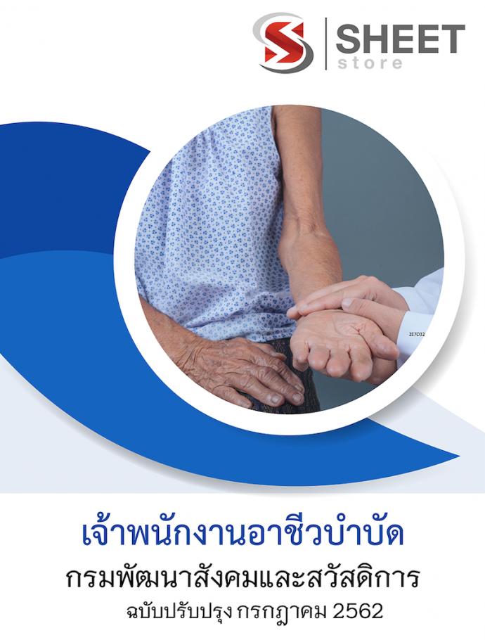 แนวข้อสอบ เจ้าพนักงานอาชีวบำบัด กรมพัฒนาสังคมและสวัสดิการ 2562