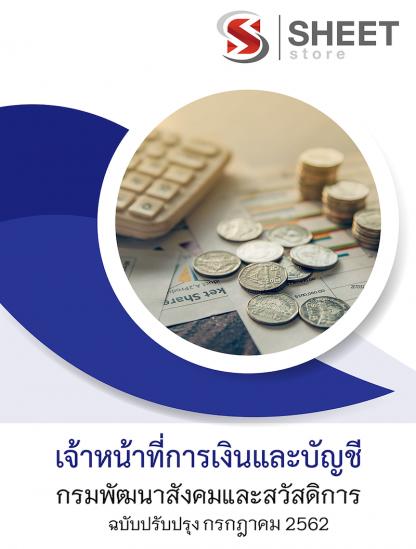 แนวข้อสอบ เจ้าหน้าที่การเงินและบัญชี กรมพัฒนาสังคมและสวัสดิการ 2562