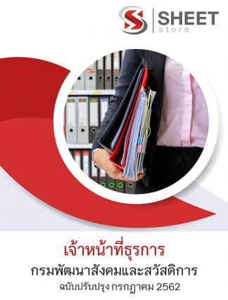 แนวข้อสอบ เจ้าหน้าที่ธุรการ กรมพัฒนาสังคมและสวัสดิการ 2562