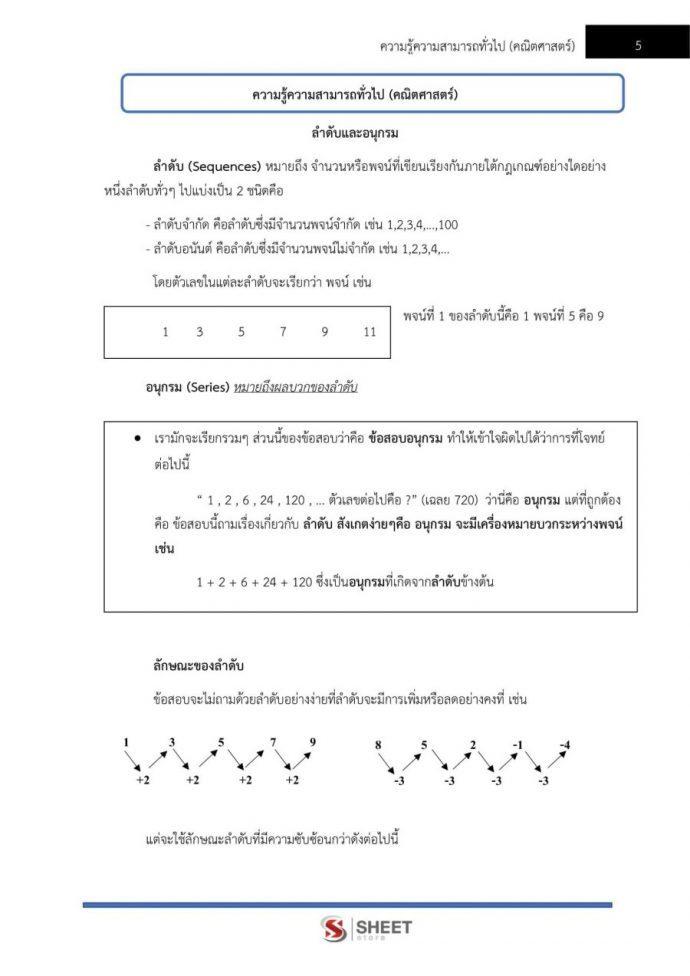 ตัวอย่างคู่มือสอบ รองสารวัตร หน้าที่ประมวลผล สายคอมพิวเตอร์