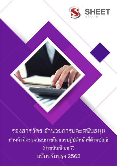 แนวข้อสอบ รองสารวัตร กลุ่มงานอำนวยการและสนับสนุน ทำหน้าที่ตรวจสอบภายใน และปฏิบัติหน้าที่ด้านบัญชี (สายบัญชี บช.7) 2562