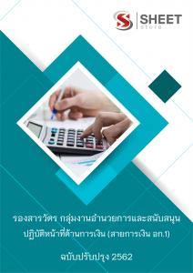 แนวข้อสอบ รองสารวัตร กลุ่มงานอำนวยการและสนับสนุน ปฏิบัติหน้าที่ด้านการเงิน 2562