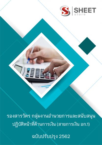 แนวข้อสอบ รองสารวัตร กลุ่มงานอำนวยการและสนับสนุน ปฏิบัติหน้าที่ด้านการเงิน (สายการเงิน อก.1) 2562