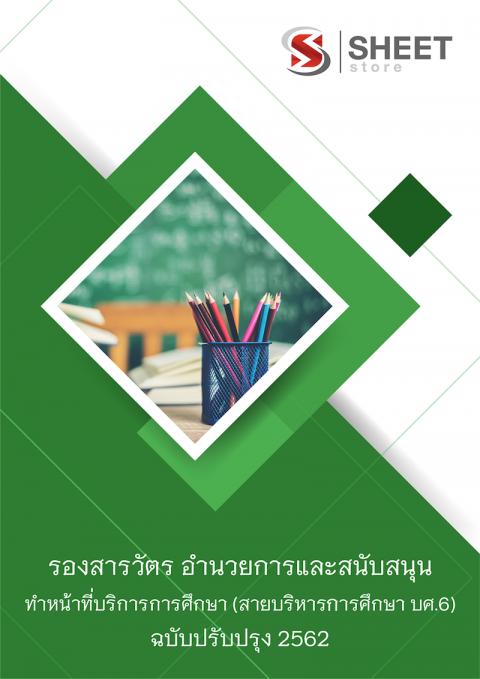 แนวข้อสอบ รองสารวัตร กลุ่มงานอำนวยการและสนับสนุน ทำหน้าที่บริการการศึกษา (สายบริหารการศึกษา บศ.6) 2562