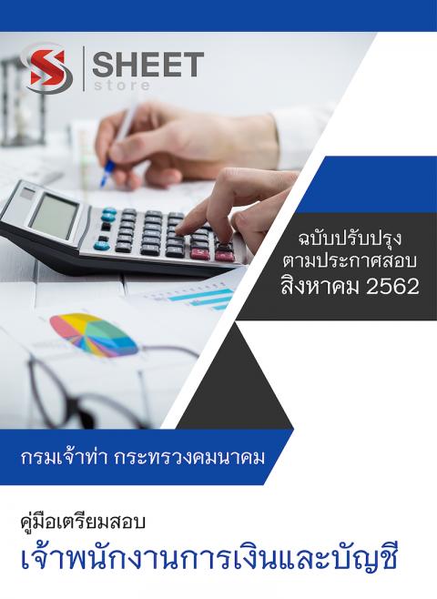 แนวข้อสอบ เจ้าพนักงานการเงินและบัญชี กรมเจ้าท่า 2562