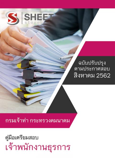 แนวข้อสอบ เจ้าพนักงานธุรการ สำนักงานเจ้าท่าภูมิภาค กรมเจ้าท่า 2562