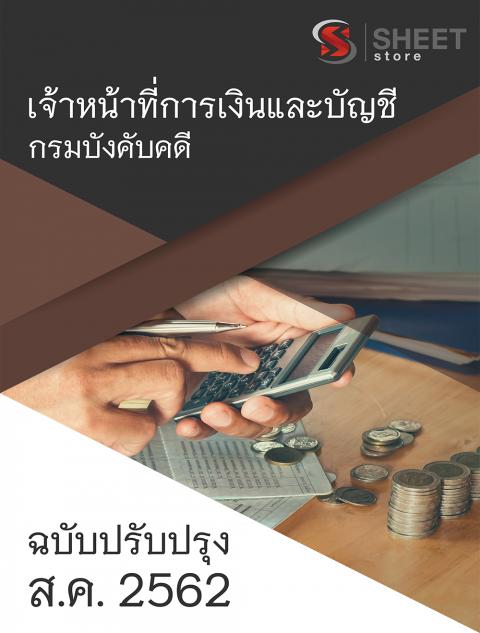 แนวข้อสอบ เจ้าหน้าที่การเงินและบัญชี กรมบังคับคดี 2562