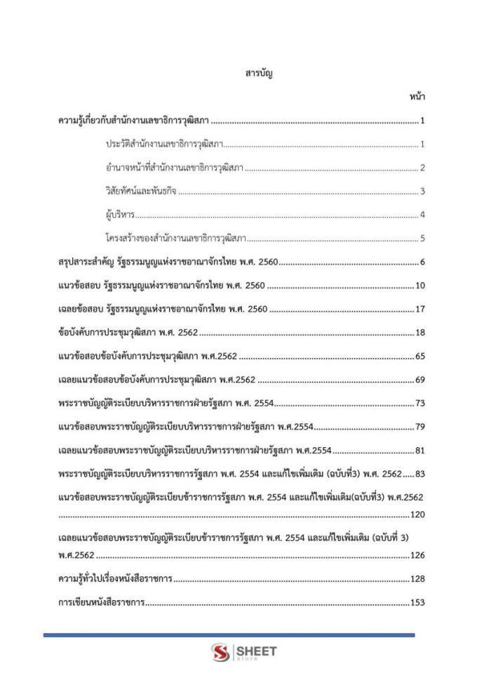 แนวข้อสอบเจ้าพนักงานชวเลขปฏิบัติงาน สำนักงานเลขาธิการวุฒิสภา