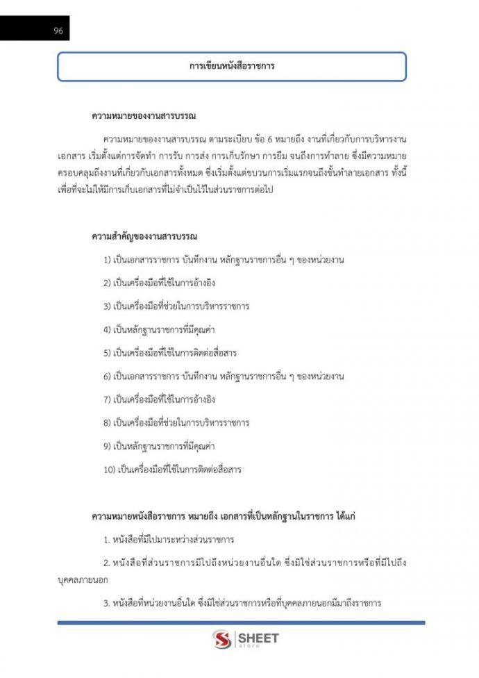 แนวข้อสอบ นักจัดการงานทั่วไป กรมธนารักษ์ ปรับปรุงใหม่ กันยายน 2562