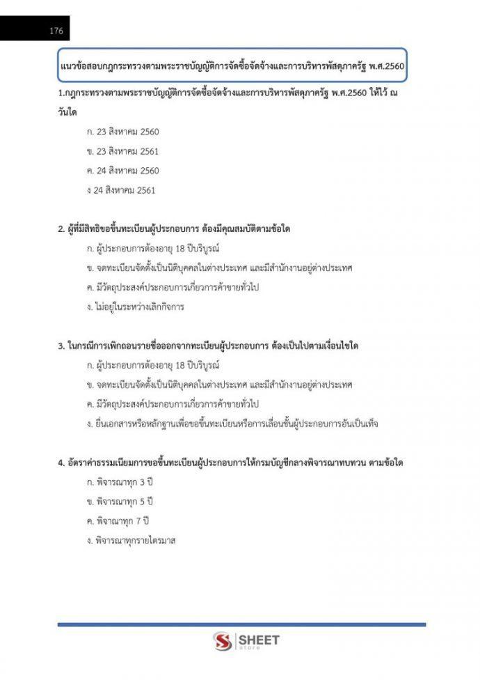 แนวข้อสอบ นักวิชาการพัสดุ กรมธนารักษ์ ปรับปรุงใหม่ กันยายน 2562