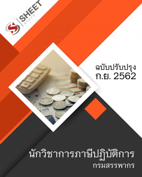 แนวข้อสอบ นักวิชาการภาษีปฏิบัติการ กรมสรรพากร 2562
