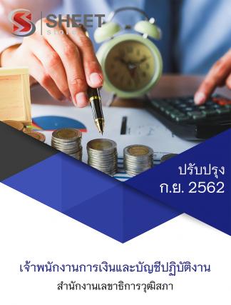 แนวข้อสอบ เจ้าพนักงานการเงินและบัญชีปฏิบัติงาน สำนักงานเลขาธิการวุฒิสภา 2562