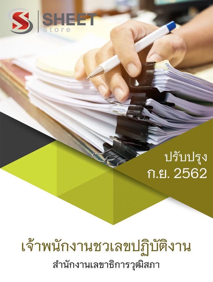 แนวข้อสอบ เจ้าพนักงานชวเลขปฏิบัติงาน สำนักงานเลขาธิการวุฒิสภา 2562