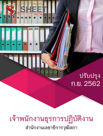แนวข้อสอบ เจ้าพนักงานธุรการปฏิบัติงาน สำนักงานเลขาธิการวุฒิสภา 2562