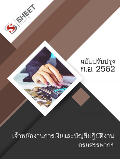 แนวข้อสอบ เจ้าพนักงานการเงินและบัญชีปฏิบัติงาน กรมสรรพากร 2562