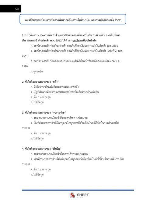 ตัวอย่างแนวข้อสอบ นักวิชาการคลังปฏิบัติการ กรมธนารักษ์ 2562