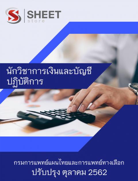 แนวข้อสอบ นักวิชาการเงินและบัญชีปฏิบัติการ กรมการแพทย์แผนไทยและการแพทย์ทางเลือก 2562
