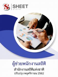แนวข้อสอบ ผู้ช่วยพนักงานสถิติ สำนักงานสถิติแห่งชาติ (สสช.) 2562