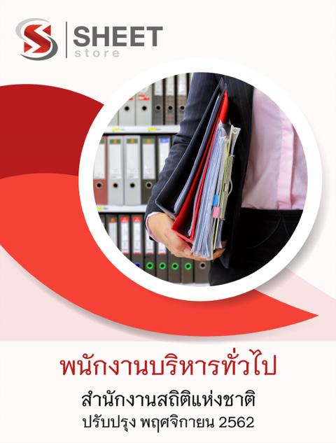 แนวข้อสอบ พนักงานบริหารทั่วไป สำนักงานสถิติแห่งชาติ (สสช.) 2562