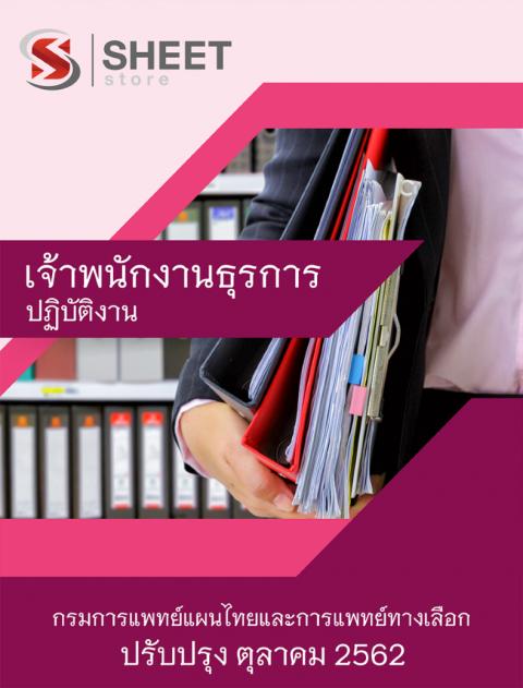 แนวข้อสอบ เจ้าพนักงานธุรการปฏิบัติงาน กรมการแพทย์แผนไทยและการแพทย์ทางเลือก 2562