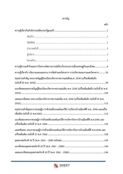 ตัวอย่างข้อสอบ เจ้าหน้าที่วิเคราะห์นโยบายและแผน สำนักงานปลัดสำนักนายกรัฐมนตรี 2562