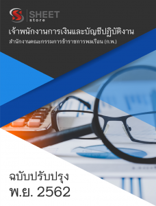 แนวข้อสอบ เจ้าพนักงานการเงินและบัญชีปฏิบัติงาน สำนักงาน ก.พ. (OCSC) 2562