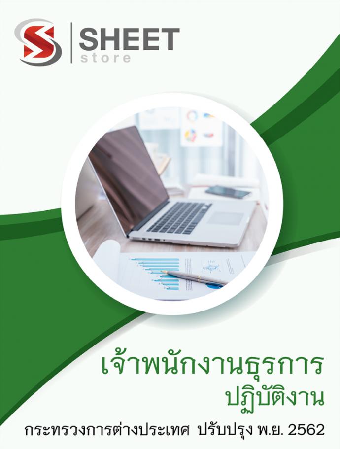 แนวข้อสอบ เจ้าพนักงานธุรการปฏิบัติงาน กระทรวงการต่างประเทศ 2562