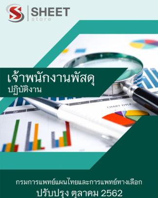 แนวข้อสอบ เจ้าพนักงานพัสดุปฏิบัติงาน กรมการแพทย์แผนไทยและการแพทย์ทางเลือก 2562