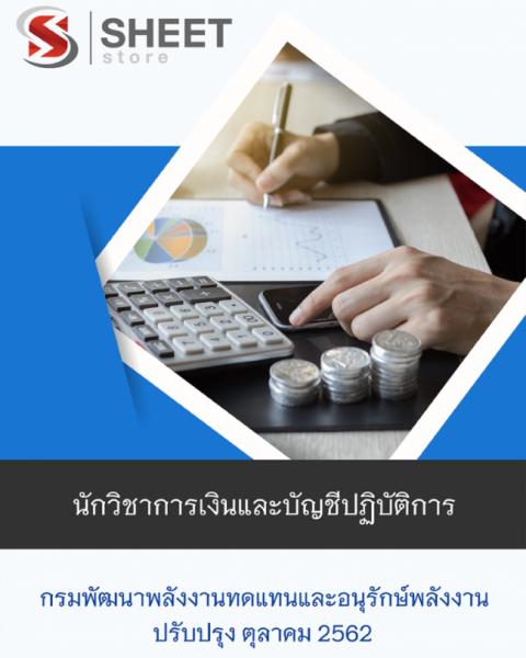 แนวข้อสอบ นักวิชาการเงินและบัญชีปฏิบัติการ กรมพัฒนาพลังงานทดแทน ฯ (พพ.) 2562