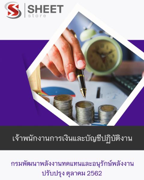 แนวข้อสอบ เจ้าพนักงานการเงินและบัญชีปฏิบัติงาน กรมพัฒนาพลังงานทดแทน ฯ (พพ.) 2562