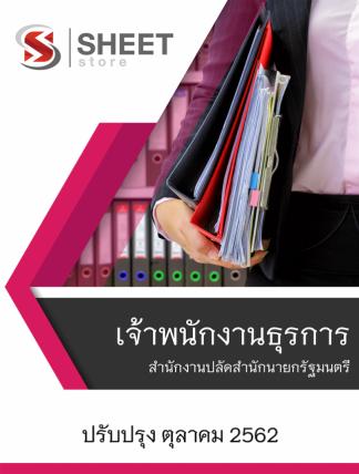 แนวข้อสอบ เจ้าพนักงานธุรการ สำนักงานปลัดสำนักนายกรัฐมนตรี 2562