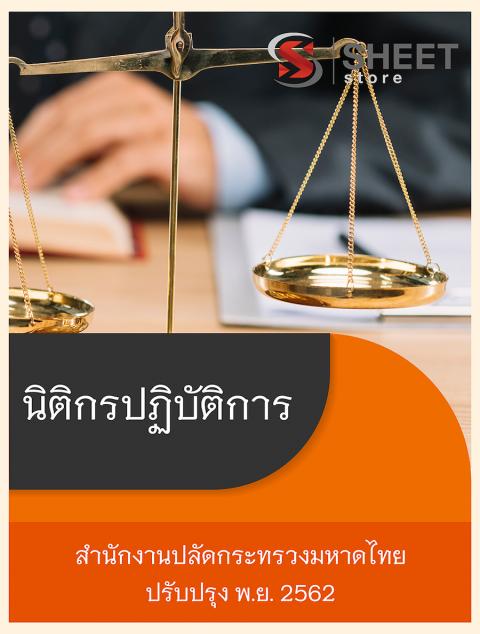 แนวข้อสอบ นิติกรปฏิบัติการ สำนักงานปลัดกระทรวงมหาดไทย 2562