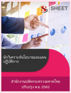 แนวข้อสอบ นักวิเคราะห์นโยบายและแผน กระทรวงมหาดไทย 2562