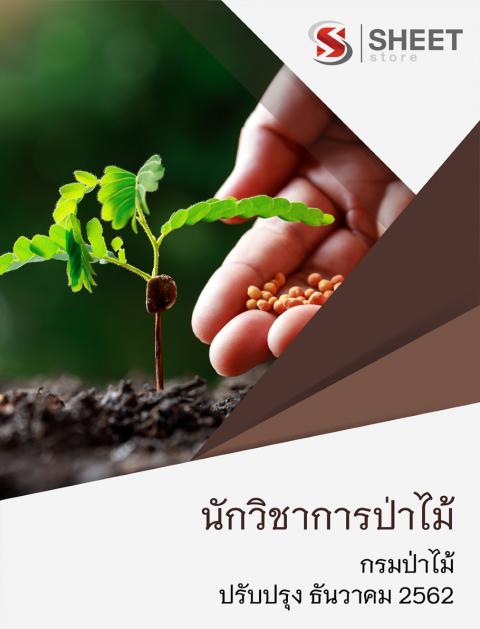 แนวข้อสอบ นักวิชาการป่าไม้ กรมป่าไม้ 2562