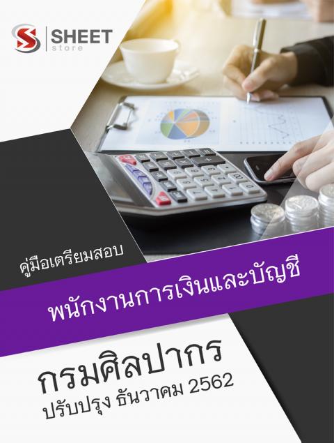 แนวข้อสอบ พนักงานการเงินและบัญชี กรมศิลปากร 2562
