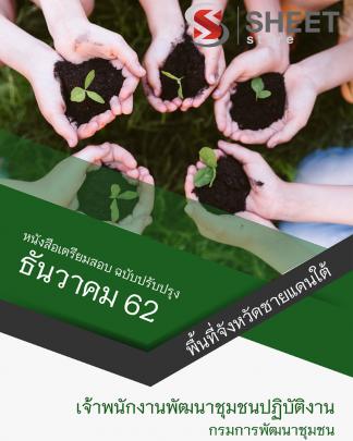 แนวข้อสอบ เจ้าพนักงานพัฒนาชุมชนปฏิบัติงาน กรมการพัฒนาชุมชน 2562