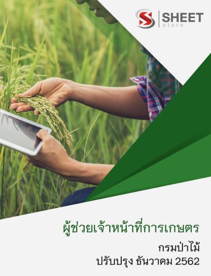 แนวข้อสอบ ผู้ช่วยเจ้าหน้าที่การเกษตร กรมป่าไม้ 2562
