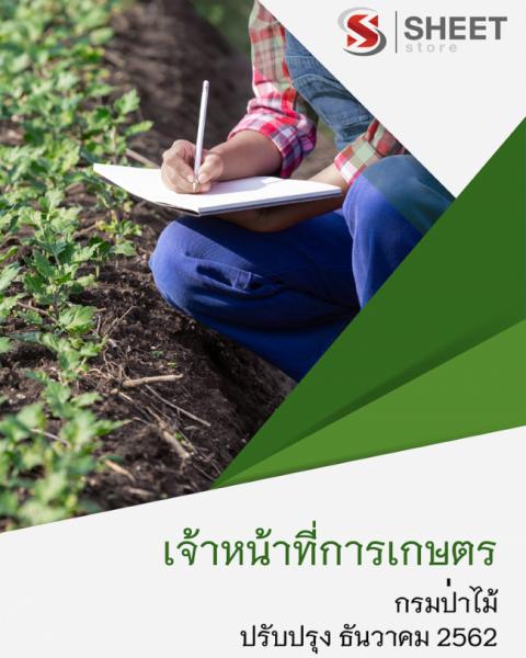 แนวข้อสอบ เจ้าหน้าที่การเกษตร กรมป่าไม้ 2562