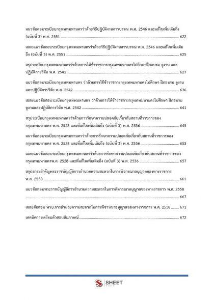 ตัวอย่างแนวข้อสอบ นักจัดการงานทั่วไปปฏิบัติการ กทม. 2563