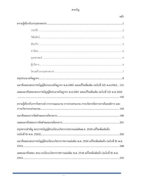 ตัวอย่าง นักจัดการงานทั่วไปปฏิบัติการ กรมสรรพากร 2563
