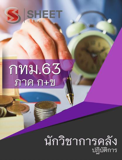 แนวข้อสอบ นักวิชาการคลังปฏิบัติการ กทม (ข้าราชการกรุงเทพมหานคร) 2563