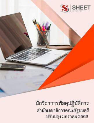 แนวข้อสอบ นักวิชาการพัสดุปฏิบัติการ สำนักเลขาธิการคณะรัฐมนตรี ปรับปรุง 2563